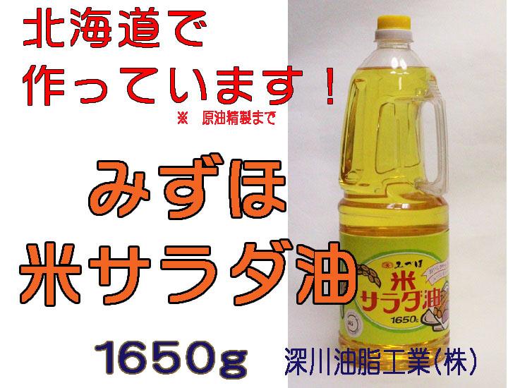 深川油脂,みずほ米サラダ油,北海道,
