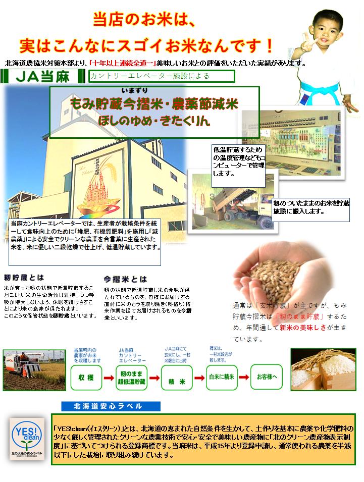 もみ貯蔵米