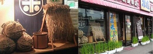 お米のいちむら,一村米穀店